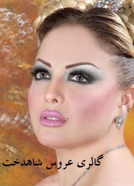 Model Arayesh Cheshm