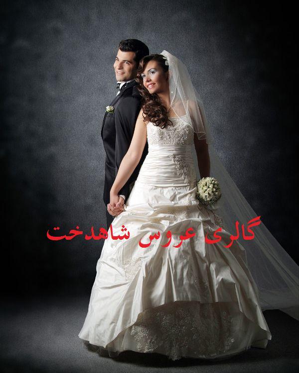 عکس ژست عروس داماد